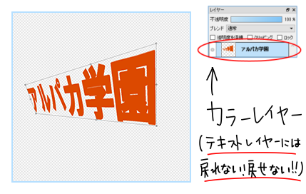 pdf 文字 編集 斜め